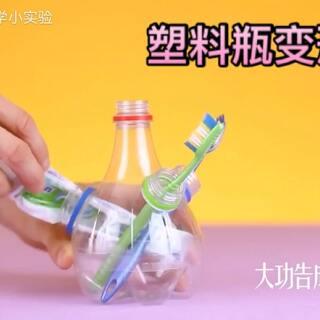 #手工#废旧塑料瓶变身创意生活小用具,简单实用太赞了👍#生活小妙招##魔力科学小实验#