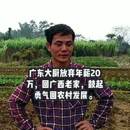 #美食##农村生活##热门#广东大厨放弃年薪20万,回广西老家,鼓起勇气回农村发展。😂点赞评论666谢谢老铁新铁