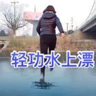 轻功水上漂已练成直接轻松过河。#精选##搞笑##我要上热门#@美拍精选@美拍小助手