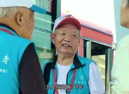 9旬老人免费指路9年,熟背全城公交路线,还会用英文指路#二更视频##正能量##我要上热门#