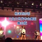#舞蹈##美拍dancecover大赛#杨洋和刘亦菲在三生三世发布会上跳的舞(X-Square编舞)这个是舞台版的😝希望你们喜欢💕 跟我搭档的小哥哥(其实比我小😂)没有基础所以很不错啦😊#欧尼舞蹈#@韩流欧尼舞蹈 (ps:记得教他们这个舞的时候 我一会跳男的部分一会跳女的部分 后来就总融合跳错😂)