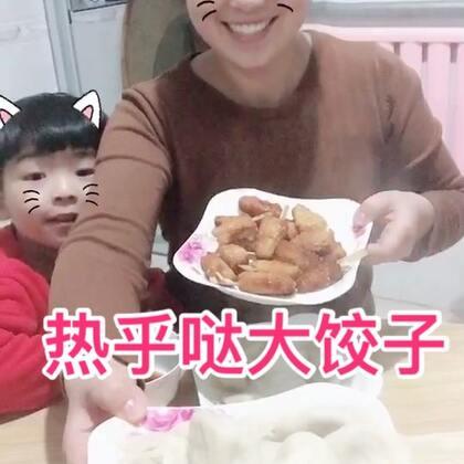 吃饺子喽,真的是百吃不腻,饺子各种馅儿的我都爱~😍#宝宝##吃秀##我要上热门#