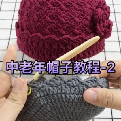 中老年帽子教程-2#手工#