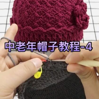 中老年帽子教程-4#手工#2-8圈钩法一样,大家按照第2圈的钩法钩就可以了😊
