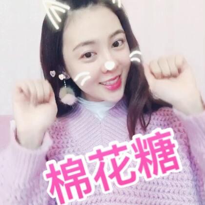 #棉花糖手势舞##十万支创意舞##精选#发个存货,棉花糖,韩国见😊