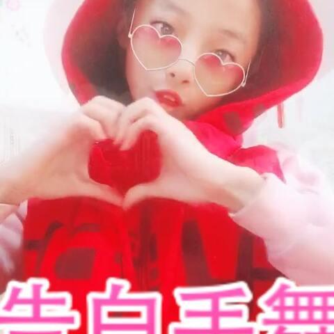 【DIYv心愿~舞恋美拍】#心愿便利贴#告白手舞视频门yy图片