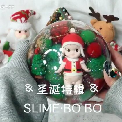#手工##史莱姆#圣诞特辑。提前祝爱我的小仙女圣诞快乐。后面的视频没有录上。如果喜欢本期视频记得给啵啵点赞转发评论哦。如果天冷不想点赞。点赞的仙女啵啵帮你暖手哦。视频材料全部来着啵啵的店铺哦https://weidian.com/s/847388298?wfr=c。 http://e22a.com/h.YWFPF0?cv=AAWawqTx&sm=477c87微信付款加ryx072205102