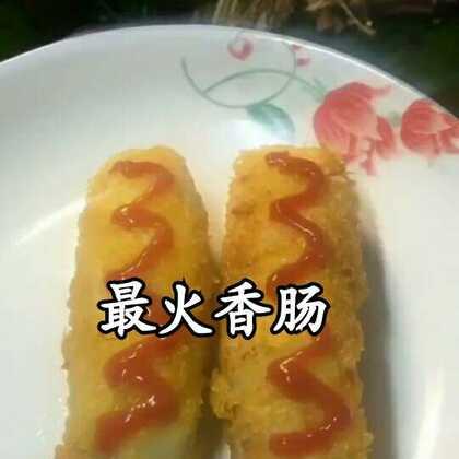 #美食##迷你食物##我要上热门#