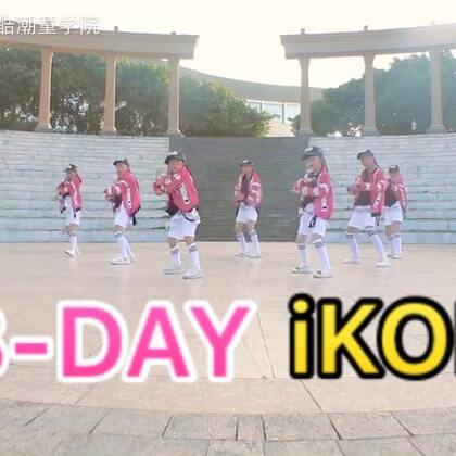 🌟来自龙酷潮童学院的小宝贝们翻跳iKON#B-DAY#儿童版。最小的两个孩子5岁多。给你们打call!#美拍dancecover大赛##舞蹈#