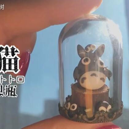 🐱【DIY迷你龙猫】🐱小小的龙猫,是不是很治愈呢?而你又喜欢宫崎骏爷爷的哪一部电影呢?千与千寻?还是哈尔的移动城堡?评论告诉我吧❤️感谢赞转评❤️爱你们❤️#手工##笔尖上的粘土##宠物#