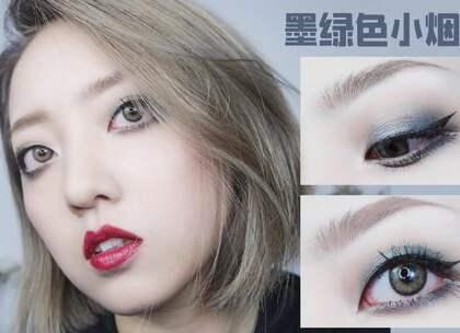 #美妆时尚# #化妆教程# #眼妆#墨绿色小烟熏妆容 一个很有气场的妆容 最近应该比较高产了吧哈哈哈哈~墨绿色是今年比较火热的一个眼影颜色了,比较容易化脏,所以大家一定要少量多次,注意耐心晕染。看过记得留下小心心💘化妆品:http://m.huajuanmall.com/hongren/goodsList/98287842023399