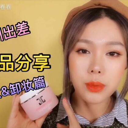 广州出差带了啥——彩妆部分~内含严肃吐槽、认真看!别踩雷!#美妆时尚#
