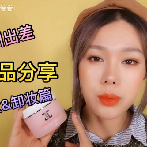 【vicky卷卷卷美拍】广州出差带了啥——彩妆部分~内...