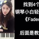 4个音学会弹唱《Faded》,😘毫无任何基础的钢琴小白,找到4个音,立刻会唱整首歌哟!😉每周都会更新一首钢琴演奏教学、钢琴弹唱教学、乐理教学。☺谱子在公众号:AiFuPiano🎀哈尔滨同城小伙伴到店免费租钢琴哟!#U乐国际娱乐##钢琴弹唱教学##钢琴教学#