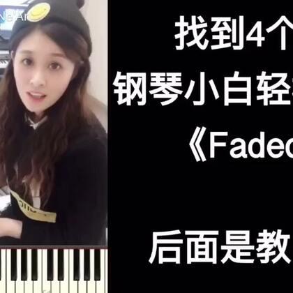 4个音学会弹唱《Faded》,😘毫无任何基础的钢琴小白,找到4个音,立刻会唱整首歌哟!😉每周都会更新一首钢琴演奏教学、钢琴弹唱教学、乐理教学。☺谱子在公众号:AiFuPiano🎀哈尔滨同城小伙伴到店免费租钢琴哟!#音乐##钢琴弹唱教学##钢琴教学#