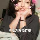 #恶作剧(cover 王蓝菌)#老外love