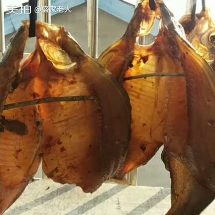 前3天腌制了几条鱼#美食##年货#今年研究了一种新的腌制鱼干方法,很好吃哈哈,像卖的鱼干一样好吃,想看教程的点赞留言,人多我就出哦,发个红包福利https://college.meipai.com/welfare/173d4025a6d88911 ,系统抽奖人人都有机会哦