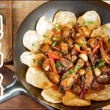 『地锅鸡 下』现在这种冷飕飕的天,特别想来上一锅热乎乎的炖菜,今天做地锅鸡,炖好后直接就着锅吃,米饭都省了。地锅鸡里头最重要的不是鸡,而是贴在铁锅边的面饼子,一半焦脆,一半吸饱了汤汁软乎乎,配着炖得软烂的鸡肉,超~级~满~足~(关注@amanda的小厨房 看上篇 #家常菜###美食###我要上热门##
