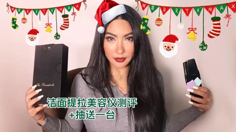 洁面去黑头美容仪测评-Beautools 24K+抽送一台新机作为粉丝圣诞礼物❄️🎄