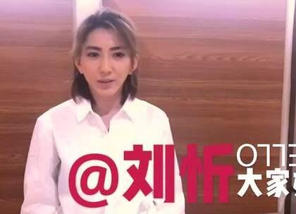 👻小鬼@刘忻 要来#大咖KTV#找你玩啦🎈 这个周二(12月19日)晚8点,一起来轰趴!!🎉