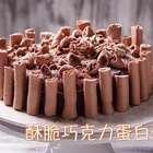 酥脆巧克力蛋白蛋糕的做法,这是一款口味非常独特的巧克力蛋糕,细腻丝滑的巧克力抹酱,包裹着酥脆的可可味蛋白酥饼,同时拥有丝滑细腻和酥脆两种口感,每一口都值得回味,好吃得停不下来,保证你从来没吃过📎#美食##甜品##涛哥的吃货之路#94