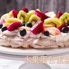 水果蛋白蛋糕的做法,这个蛋糕的最大特点就是它的蛋白层,有酥脆到一碰就裂开的外壳和像棉花糖一样柔软的内芯,搭配酸甜的水果和软绵绵的奶油,一口尝到酸甜酥脆绵。📎#美食##甜品##涛哥的吃货之路#95