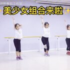 #宝宝##舞蹈##十万支创意舞#二年级-六年级不等呢