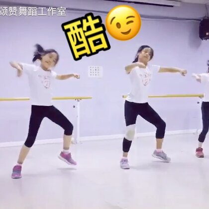 7、#精选#8岁多孩子 棒棒哒#十万支创意舞##舞蹈#