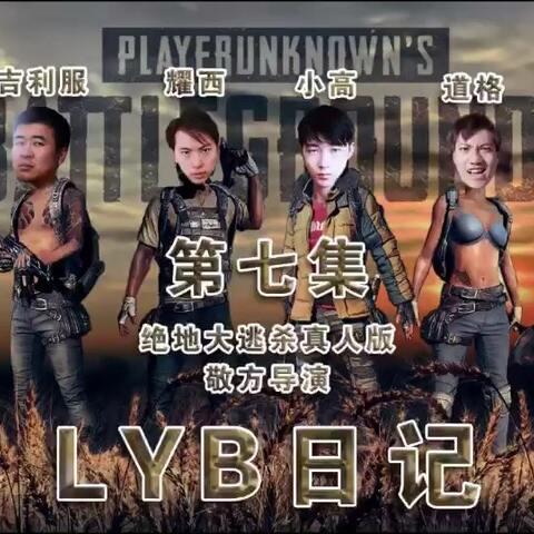 【敬方美拍】#吃鸡真人版#大逃杀真人版《LYB...