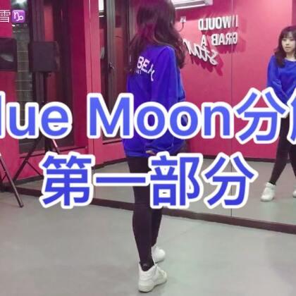 #孝琳blue moon#孝琳《Blue moon》分解第一部分……明天发后半段,肩颈又受伤了,脖子活动困难……感觉自己马上要退休了😞#舞蹈##1m舞室#这次是四个八拍分段合U乐国际娱乐的,这支舞注重配合歌词来卡节奏噢!