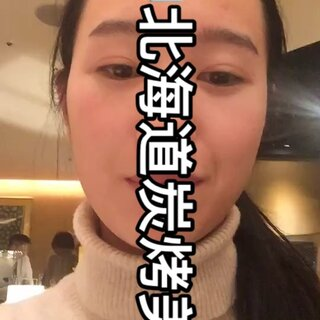 🇯🇵北海道地道炭烤美食#旅游##爱生活爱旅游##我的自拍日记#分享了告诉你我是怎么找到这么地道的餐厅的。懂玩,懂吃不是一天两天就能学会的😁谢谢分享