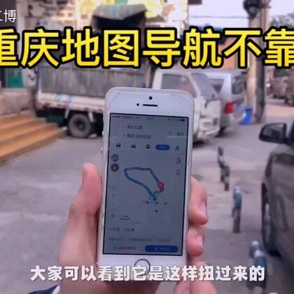 在重庆地图导航不靠谱?深度探寻#黄桷坪#(下)完整版在微博:@周八视频#如故秘密花园#b站:周八TV