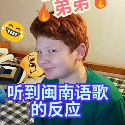 我火红头发弟弟!!!他很棒啊~😘😍🔥🔥🔥#听到闽南语歌的反应##搞笑##歪果仁#