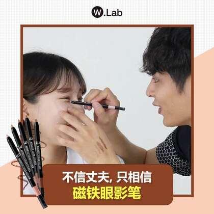 如果, 丈夫要帮你画眼线怎么办?🤔 不能相信丈夫时, 只能相信W.Lab磁铁眼影笔!💘 #美丽必备品##变美的秘密##wlab让你更美丽#