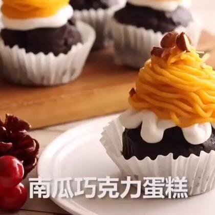连我这种不爱吃南瓜的人也被这个南瓜巧克力蛋糕深深吸引啦😳闭上眼似乎就能想象南瓜泥那甜甜又醇厚的味道与厚实的口感,下面是一层奶油,最下面则是一层巧克力蛋糕,多层口感,碰撞更丰富~😍😍#美食##甜品##我要上热门#