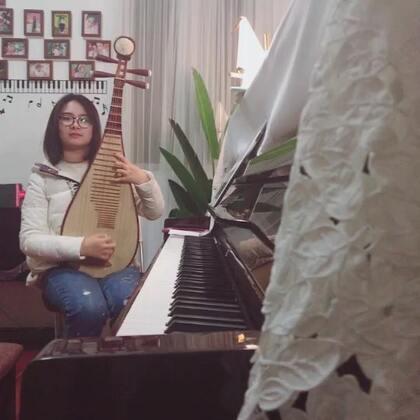 《我要你》钢琴琵琶合奏第一次排练版