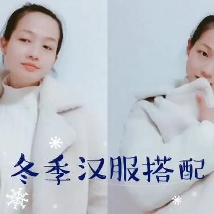 【冬季汉服搭配】举一反三,让日常出行更百变!时装+汉服+汉元素,冬季让汉服出行更日常、更保暖、更出彩!#汉服日常##汉服混搭#