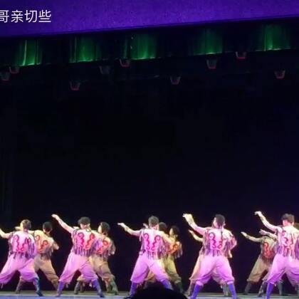 只属于民大的味道#中央民族大学舞蹈学院# 14级表演班 草原汉子#舞蹈#