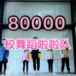 #80000##南京ishow##爱舞蹈爱生活##舞蹈#校舞蹈啦啦队今年的训练圆满结束