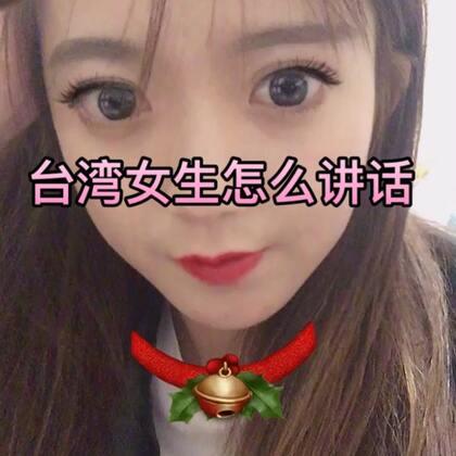 #台湾女孩说话##美拍陪你过圣诞#