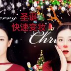 #暖心圣诞妆##圣诞麋鹿妆##圣诞美力满格#