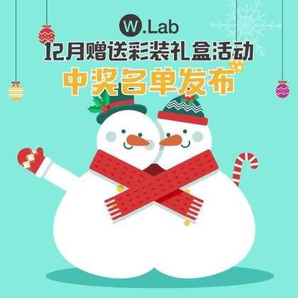 恭喜恭喜!! W.Lab12月活动发表!🎉 送3套W.Lab彩妆礼盒(1包括: 速白霜, 蜡笔口红, 腮红棒) ✨3位幸运儿请及时回复私信✨ 私信中包括: 姓名, 地址(+邮编号码), 手机号码 未中奖的各位请耐心等待下一次的活动噢!🙏 #wlab让我变美丽##wlab让你更美丽##粉丝福利##wlab#
