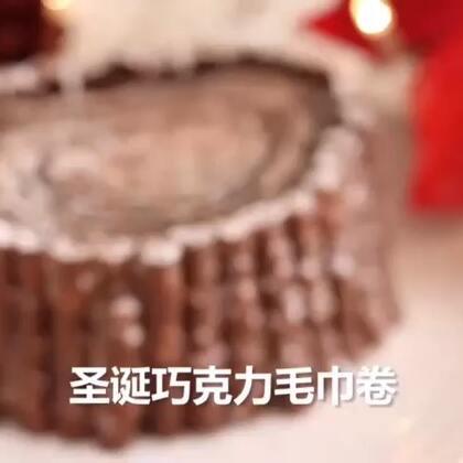 网红毛巾卷蛋糕一度让许多人为之疯狂,层层叠叠的奶油口感,薄薄的皮中和了甜度添加了嚼劲。😍😍而这个超有圣诞气氛的巧克力毛巾卷比普通的更大,想必口感更赞哦~☺☺#美食##甜品##我要上热门#
