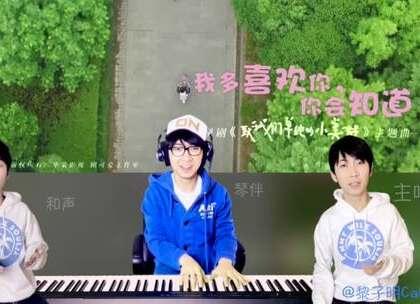 《我多喜欢你 你会知道》黎子明翻唱 原唱:王俊琪 送给大家一首超甜的歌,来自由胡一天 和 主演的网剧《致我们单纯的小美好》的主题曲。 我喜欢你的点赞,你的评论,你的转发#我要上热门##致我们单纯的小美好##胡一天#