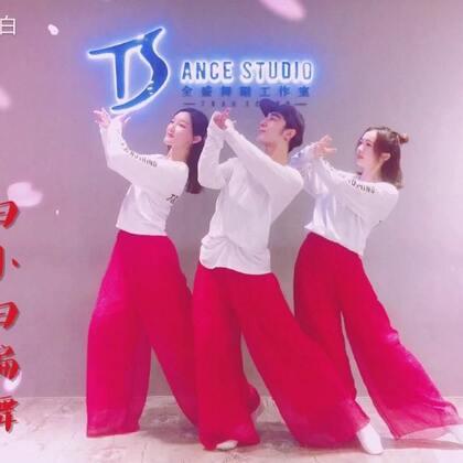 """#落花##白小白编舞##中国风爵士舞#《落花》🌺中国风爵士舞教学练习室。去年的编舞今年才录也没谁了😂本来技几录了一个外景版落花,才跳一句就绊倒""""掉沟里""""了哈哈💀!这样的外景你们想看吗?想看留言告诉我,点赞评论多了我就放出来让大家乐一乐!@美拍小助手"""