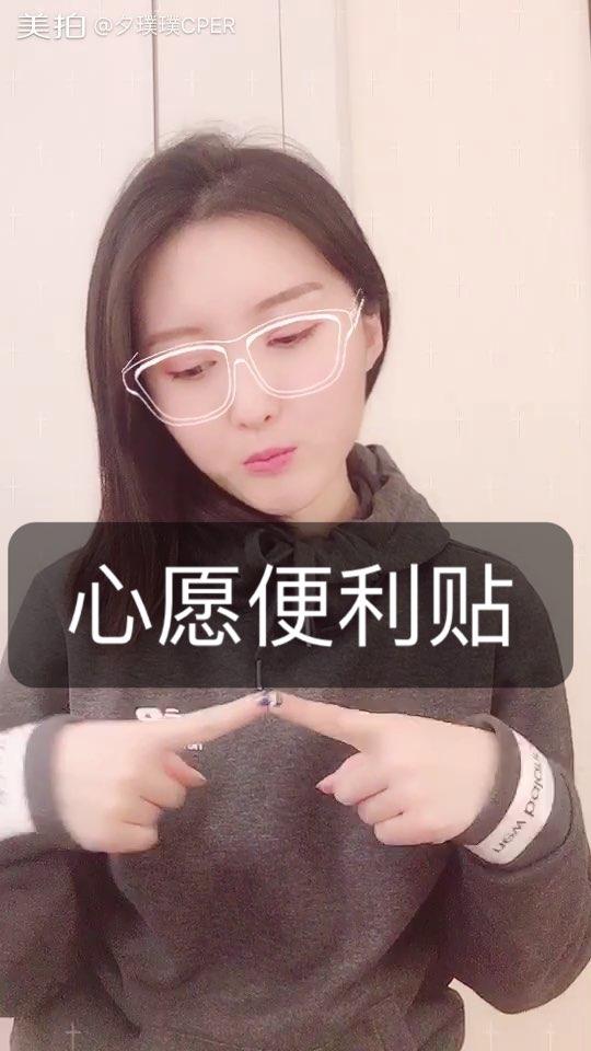 #心愿便利贴##手指舞##精选# ...