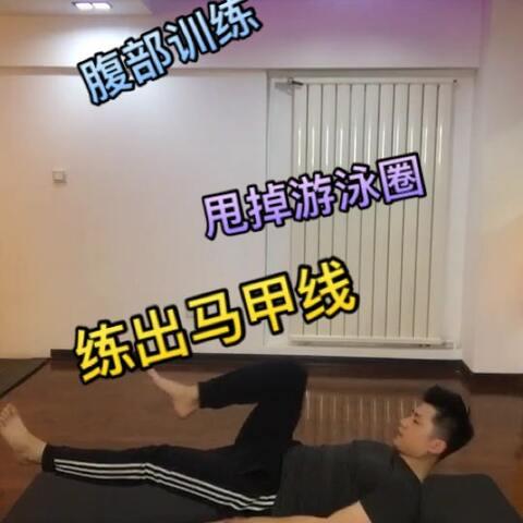 【健人晶哥美拍】今天是腹部训练,全程跟我来做呀...