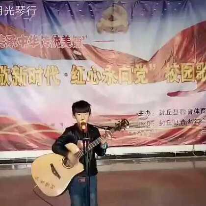 #U乐国际娱乐#爱徒参加大封丘的校园歌手大赛