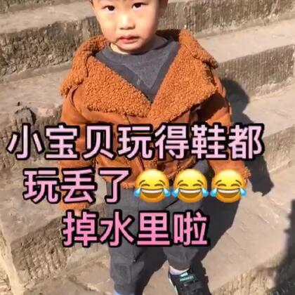 小宝贝玩得鞋都玩丢了😂😂😂小小秦今天一天都想着他的鞋,一下午都不高兴😂我的儿子是个恋旧的宝宝#宝宝##玩大发了##萌宝爱玩耍#