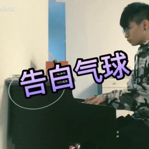 告白气球 周杰伦 钢琴即兴 练琴练琴 以后有空会发一 音乐视频 LzZzz.